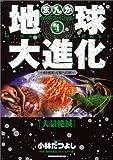 まんが NHKスペシャル 地球大進化 46億年・人類への旅〈4〉大量絶滅
