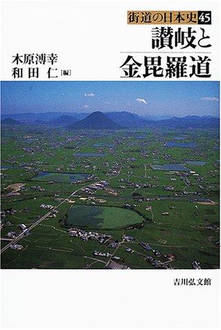讃岐と金毘羅道 (街道の日本史)