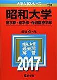 昭和大学(歯学部・薬学部・保健医療学部) (2017年版大学入試シリーズ)