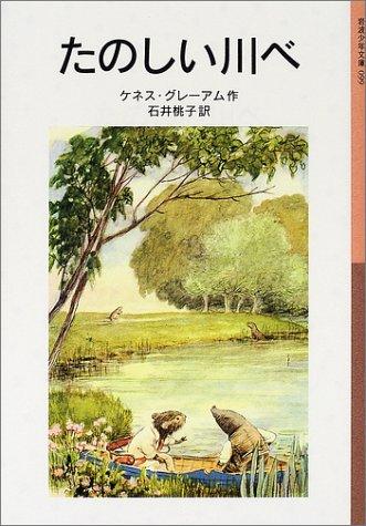 たのしい川べ (岩波少年文庫 (099))の詳細を見る