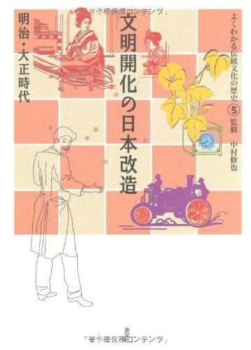 文明開化の日本改造―明治・大正時代 (よくわかる伝統文化の歴史)
