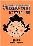 対訳 サザエさん〈1〉【講談社英語文庫】