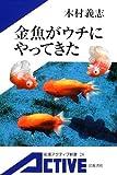 金魚がウチにやってきた (岩波アクティブ新書)