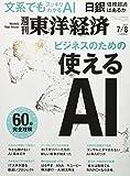 週刊東洋経済 2017年7/8号 [雑誌](ビジネスのための使えるAI)