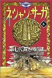 ネシャン・サーガ コンパクト版〈6〉第七代裁き司の謎