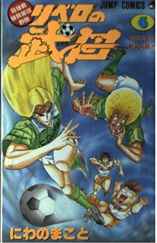 リベロの武田 6 (ジャンプコミックス)