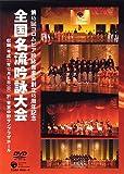 コロムビア吟詠音楽会創立45周年記念大会 全国名流吟詠大会DVD
