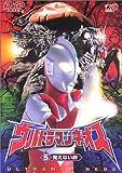 ウルトラマンネオス(5) 見えない絆 [DVD]