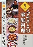 聞き書・ふるさとの家庭料理〈7〉まんじゅう・おやき・おはぎ