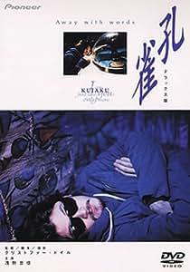 孔雀 デラックス版 [DVD]