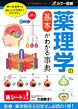 カラー図解 薬理学の基本がわかる事典