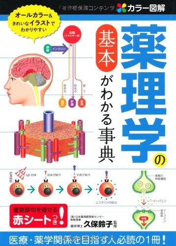カラー図解 薬理学の基本がわかる事典の詳細を見る