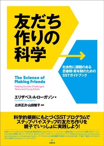 親友と呼べる条件10個|一生の親友になれる人の特徴や傾向