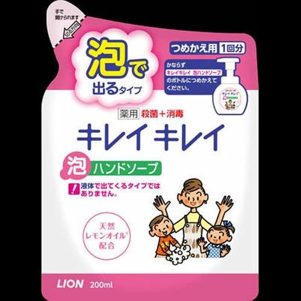 クリップ群集消費ライオン キレイキレイ 薬用泡ハンドソープ 詰替 200ml ×2セット