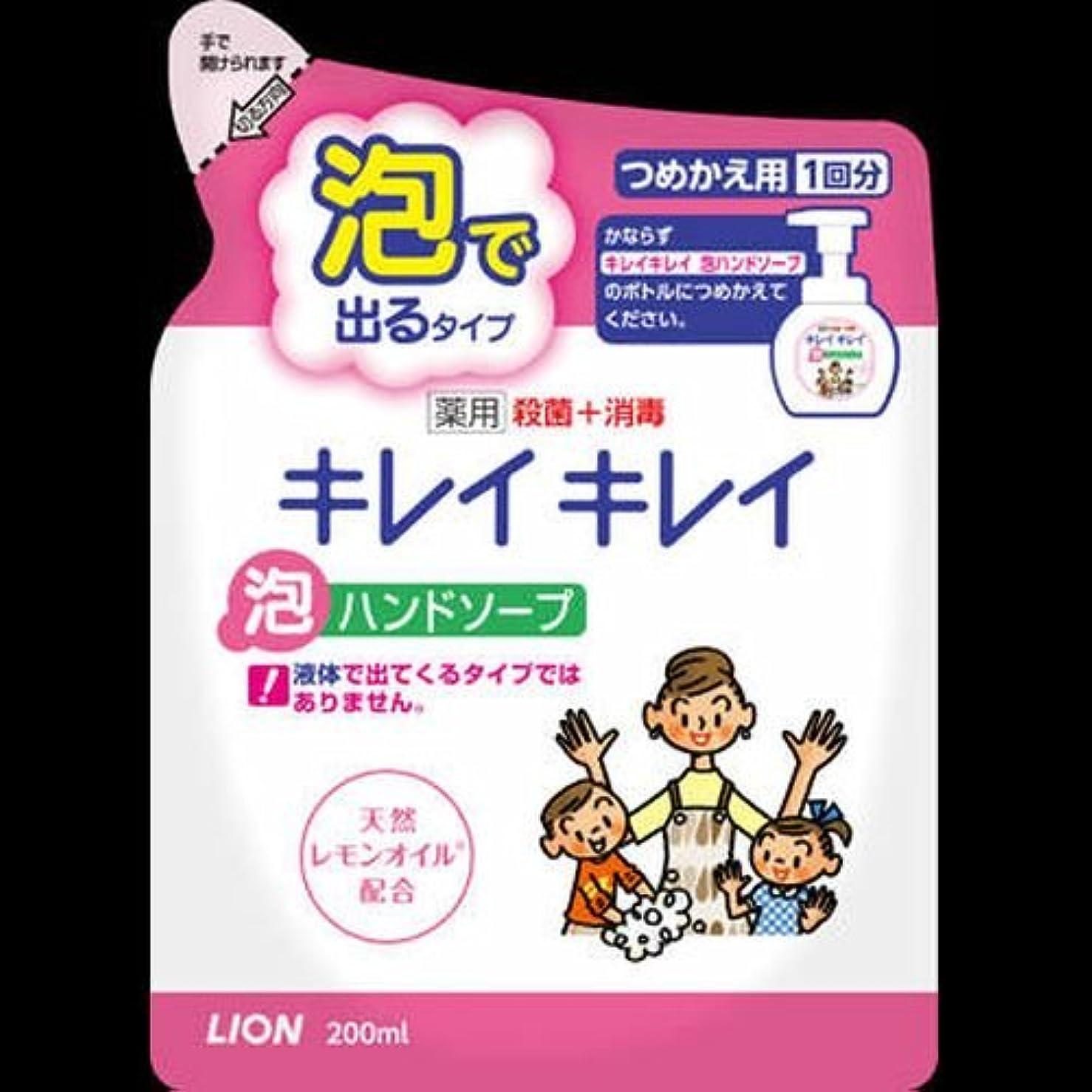 なくなる仲介者演劇ライオン キレイキレイ 薬用泡ハンドソープ 詰替 200ml ×2セット