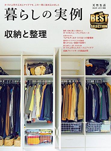 暮らしの実例 収納・整理 2016年 04 月号 [雑誌]: 天然生活 別冊の詳細を見る