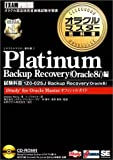 オラクルマスター教科書 Platinum Backup Recovery(Oracle8i)編(試験科目:1Z0‐025J Backup Recovery(Oracle8i))