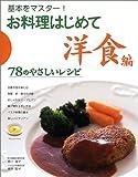 お料理はじめて 洋食編―基本をマスター!78のやさしいレシピ
