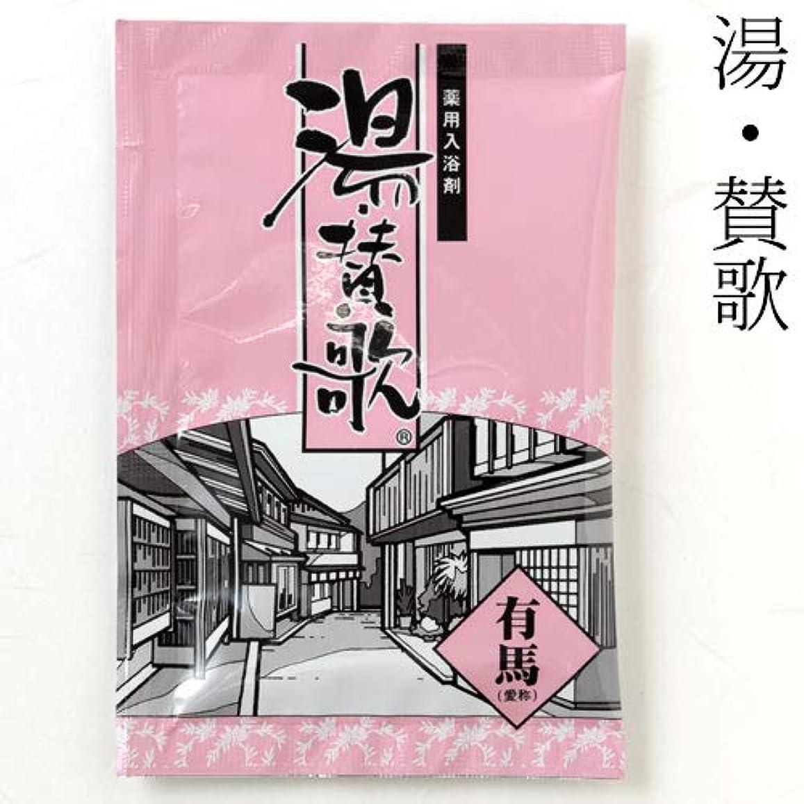 幸運な糸消毒する入浴剤湯?賛歌有馬1包石川県のお風呂グッズBath additive, Ishikawa craft