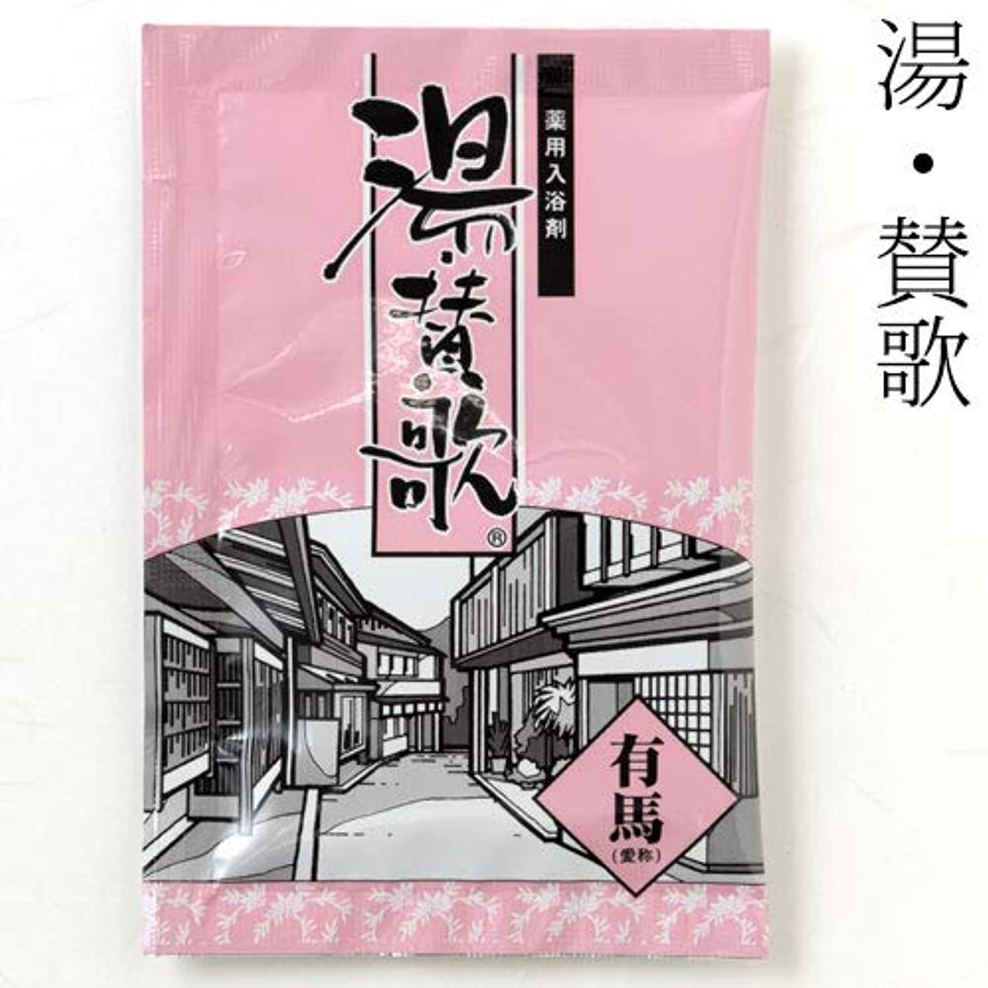 近代化音味わう入浴剤湯?賛歌有馬1包石川県のお風呂グッズBath additive, Ishikawa craft