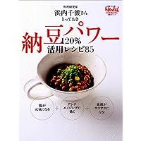 納豆パワー120%活用レシピ85 (日経BPムック 日経ヘルスCOOKING)