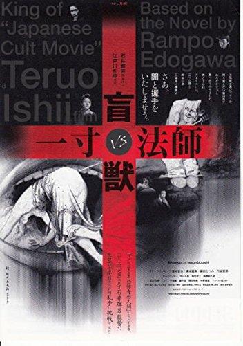 houti  129) 石井輝男監督 邦画チラシ[盲獣 一寸法師 ]江戸川乱歩