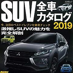 SUV全車カタログ  2019 (ぶんか社ムック)
