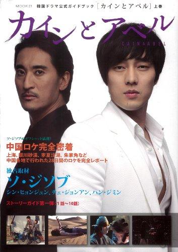 韓国ドラマ公式ガイドブック「カインとアベル」上巻 (MOOK21) (MOOK21 韓国ドラマ公式ガイドブック)