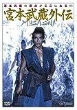 MUSASHI 宮本武蔵外伝[DVD]