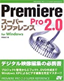 Premiere Pro2.0スーパーリファレンスfor Windows (SUPER REFERENCE)
