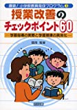 授業改善のチェックポイント60―学習指導の実際と学習規律の具体化 (最新!小学校教員育成プログラム)