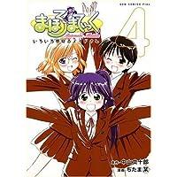 まほろまてぃっく (4) (ガムコミックスプラス)