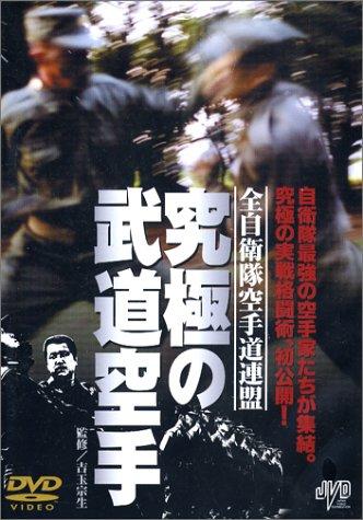 究極の武道空手 [DVD]