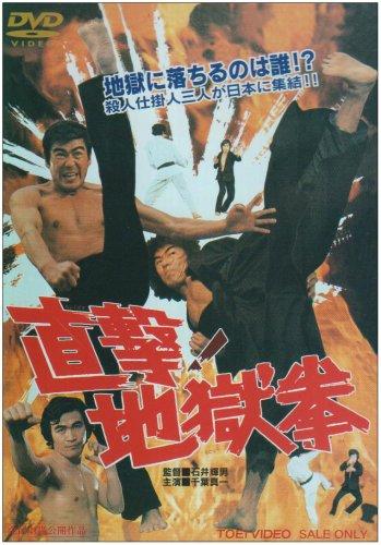 直撃!地獄拳 [DVD]の詳細を見る