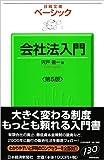 ベーシック 会社法入門 (日経文庫)