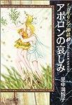 マンガギリシア神話 (2) (中公文庫)