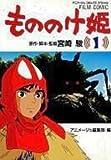 もののけ姫 / アニメージュ のシリーズ情報を見る