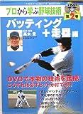 プロから学ぶ野球技術〈第2巻〉バッティング+...