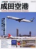 新日本の空港シリーズ 成田空港 (イカロスMOOK—AIRLINE)