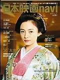 日本映画navi 2007冬―TV naviプラス (扶桑社ムック)