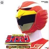 「超獣戦隊ライブマン」コンプリート・ソングコレクション 戦隊12