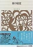 新編日本古典文学全集 (28) 夜の寝覚