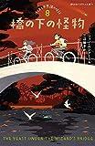 橋の下の怪物 ルイスと不思議の時計8 (静山社ペガサス文庫)