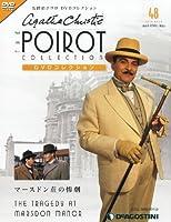 名探偵ポワロDVDコレクション 48号 (マースドン荘の惨劇) [分冊百科] (DVD付)