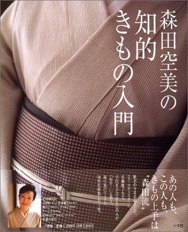 森田空美(あけみ)の知的きもの入門の詳細を見る
