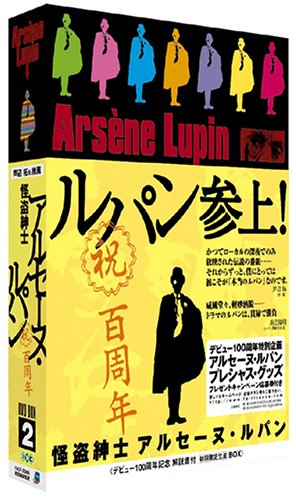 怪盗紳士アルセーヌ・ルパン DVD-BOX 2
