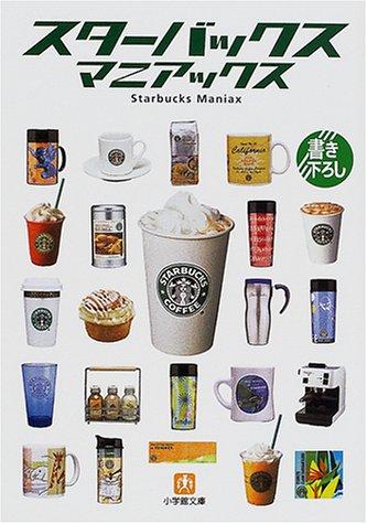 スターバックスマニアックス (小学館文庫)
