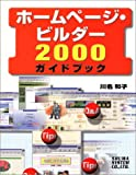 ホームページ・ビルダー2000ガイドブック
