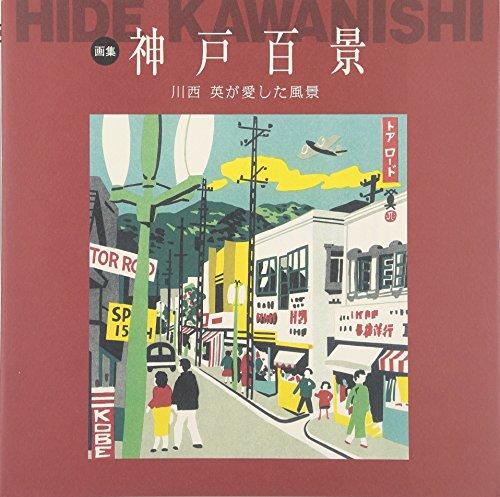 画集『神戸百景』―川西英が愛した風景の詳細を見る