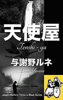 [与謝野ルネ]の天使屋: _現代日本神秘主義文学、幻想文学:過剰なる意識、度を越したエロティシズムとフェティシズム、あふれでるユーモアとアフォリズム、霊の救済はあるのか? 日本福祉新聞電子文庫シリーズ
